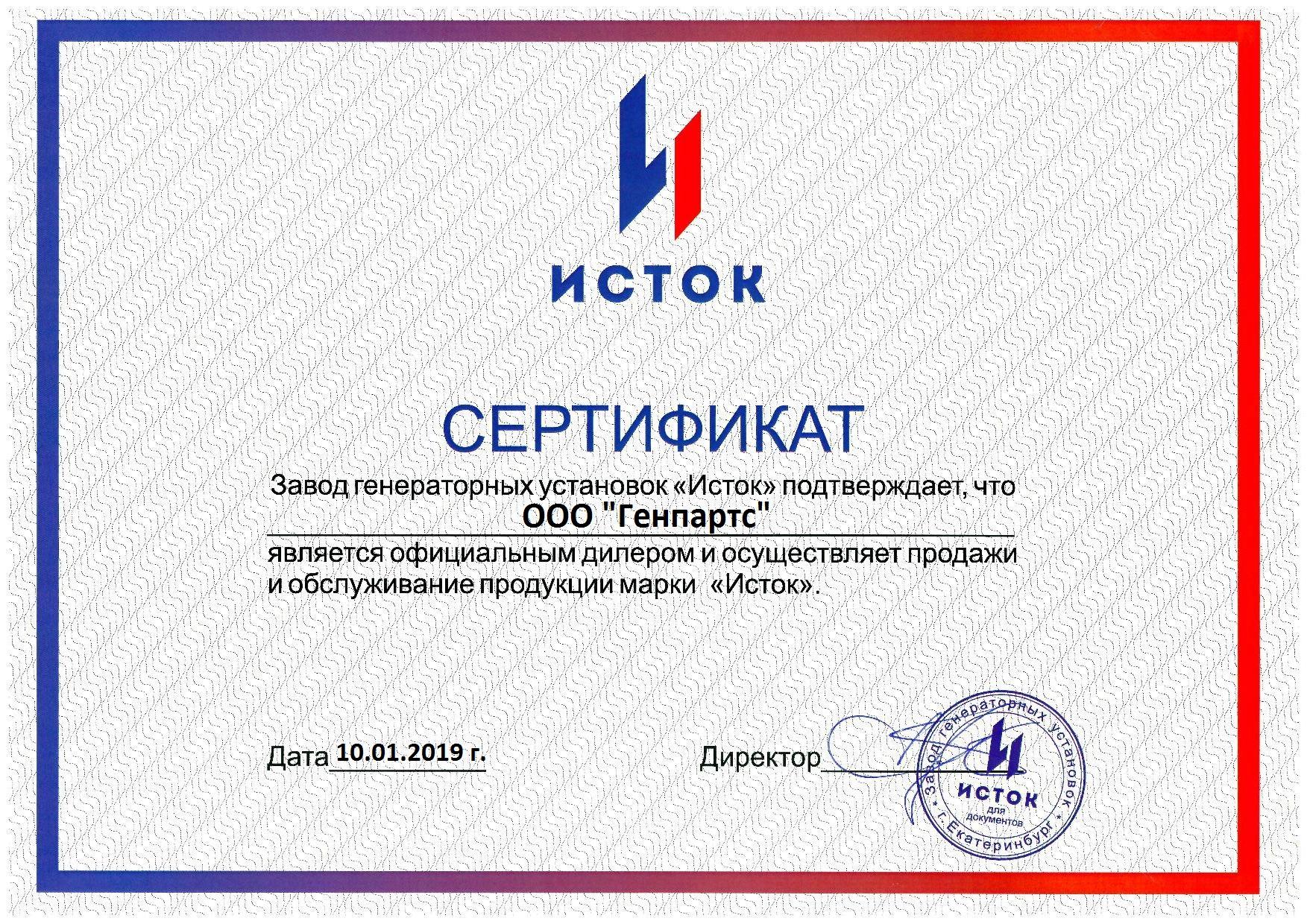 Сертификат официального дилера генераторов завода ИСТОК