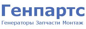 ООО «Генпартс»